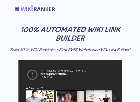 cheap Wiki Ranker - Yearly Access