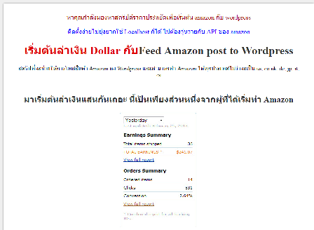 cheap Feed Amazon post to WordPress